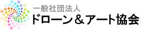 ドローン&アート協会 ドローンスクール   JUIDA認定   東京・埼玉
